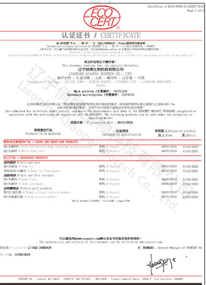ecocert(EOS)认证