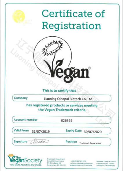 Vegan认证